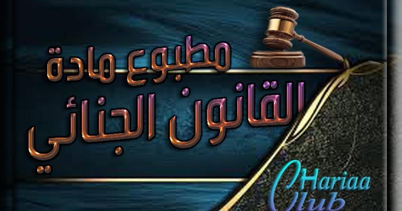 كتاب القانون الجنائي