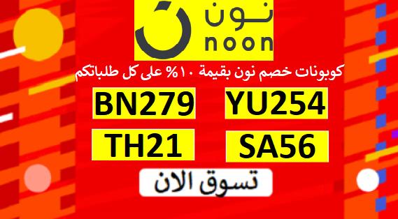 كوبونات خصم نون الامارات بقيمه تخفيض 200 درهم اماراتى على كل طلباتكم