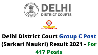 Sarkari Result: Delhi District Court Group C Post (Sarkari Naukri) Result 2021 - For 417 Posts