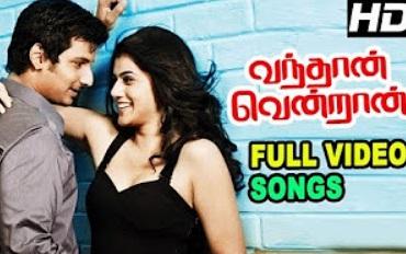 Vandhaan Vendraan full Movie Video Songs | Tamil Movie Video Songs | Jiiva hits | Thaman best Hits