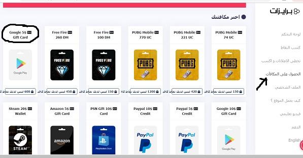 طريقة ربح بطاقة جوجل بلاي من موقع Prizat