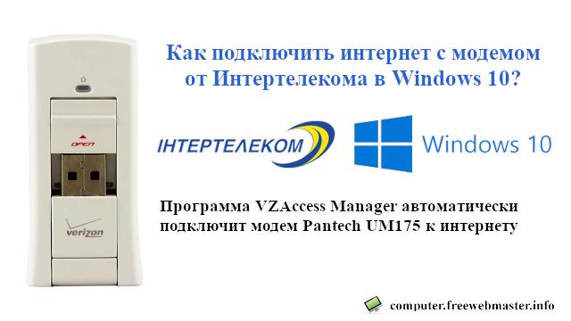 Как подключить интернет с модемом Pantech UM175 от Интертелекома в Windows 10?