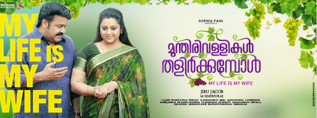 Munthirivallikal Thalirkkumbol (2017) :  Athimara kombile Song and Lyrics