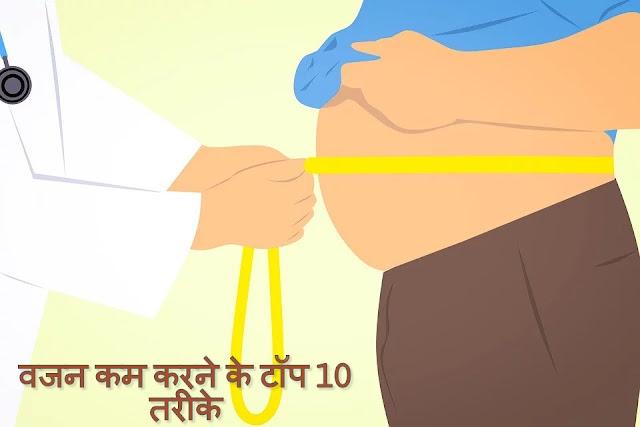 मोटापा या वजन कम करने के 10 लाभदायक उपाय, कारण
