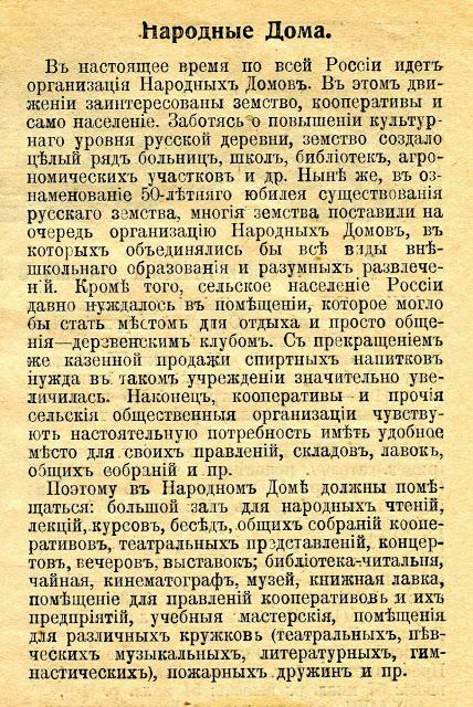 """""""Народный календарь"""", 1914 год."""