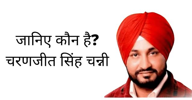 चरणजीत सिंह चन्नी जीवन परिचय इंन हिंदी - Charanjit Singh Channi Biography in Hindi