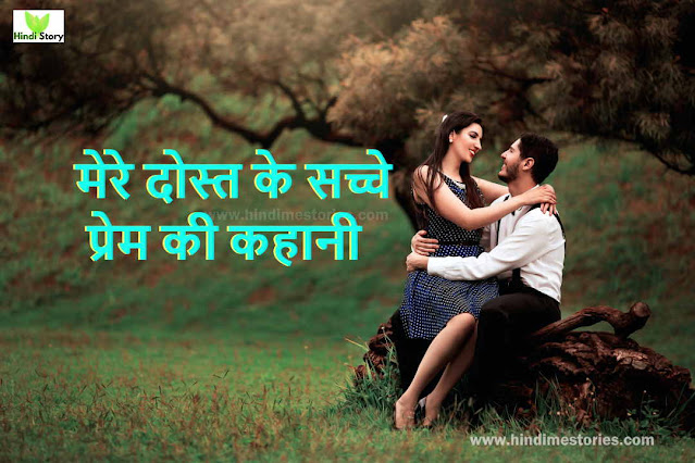 True love story in hindi