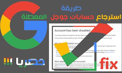 طريقة إستعادة حساب جوجل أدسنس بخطوة بسيطة