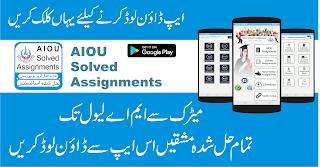 AIOU App
