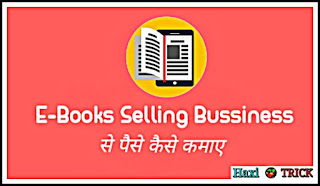 ebook selling business se paise kaise kamaye