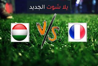نتيجة مباراة فرنسا والمجر اليوم السبت 19-06-2021 يورو 2020