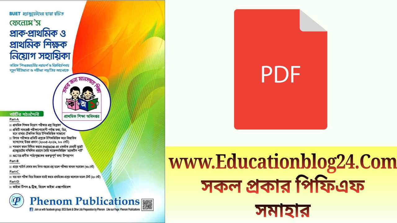 Phenom primary teacher niyog sohayika PDF Download | ফেনম'স প্রাক-প্রাথমিক ও প্রাথমিক শিক্ষক নিয়োগ সহায়িকা pdf Download