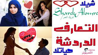 موقع شريك العمر للدردشة و التعارف علي عربيات و أجنبيات و إيجاد شريك حياتك