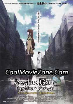 Steins;Gate the Movie: Loading Area of Déjà vu (2013)