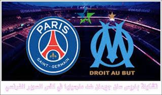 تشكيلة باريس سان جيرمان ضد مارسيليا في كأس السوبر الفرنسي