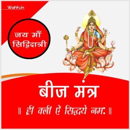 Navratri Maa Siddhidatri Mantra