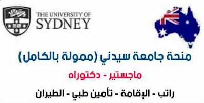 منح الحكومة الأسترالية جامعة سيدني ممولة بالكامل بدون شهادة اللغة الإنجليزية 2021