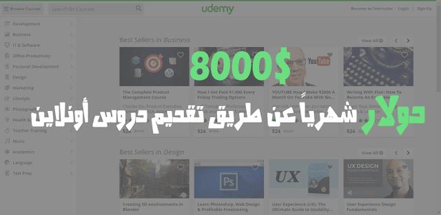 ربح أكثر من 8000$ شهرياً عن طريق udemy