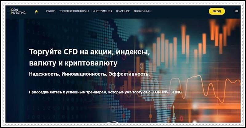 Мошеннический сайт icon-investing.com – Отзывы, развод! Компания ICON Investing мошенники