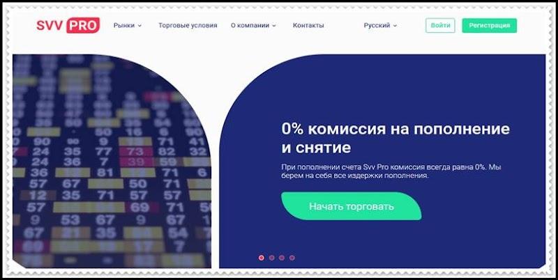 Мошеннический сайт svvpro.com – Отзывы, развод! Компания Svv Pro мошенники