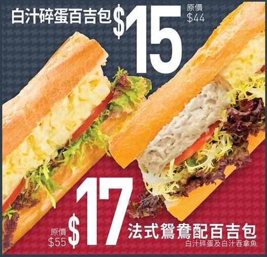 Delifrance: 外賣自取 $15白汁碎蛋百吉包 / $17法式鴛鴦配百吉包