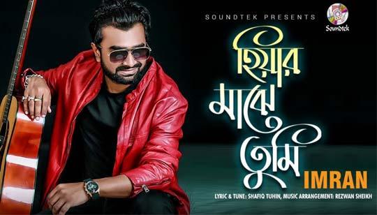 Hiyar Majhe Tumi by Imran Mahmudul Song 2019