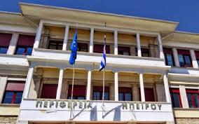 Iωάννινα:Συνδριάζει την Τετάρτη το Περιφεριακό Συμβούλιο [τα θέματα]