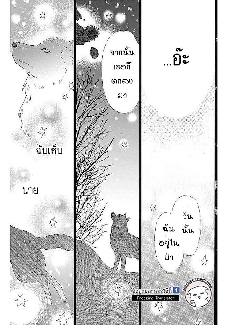 Kimi to Wonderland - หน้า 58