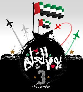 صور يوم العلم الاماراتي