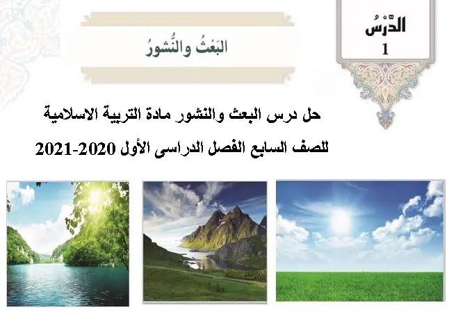 حل درس البعث والنشور مادة التربية الاسلامية للصف السابع الفصل الأول 2020-2021