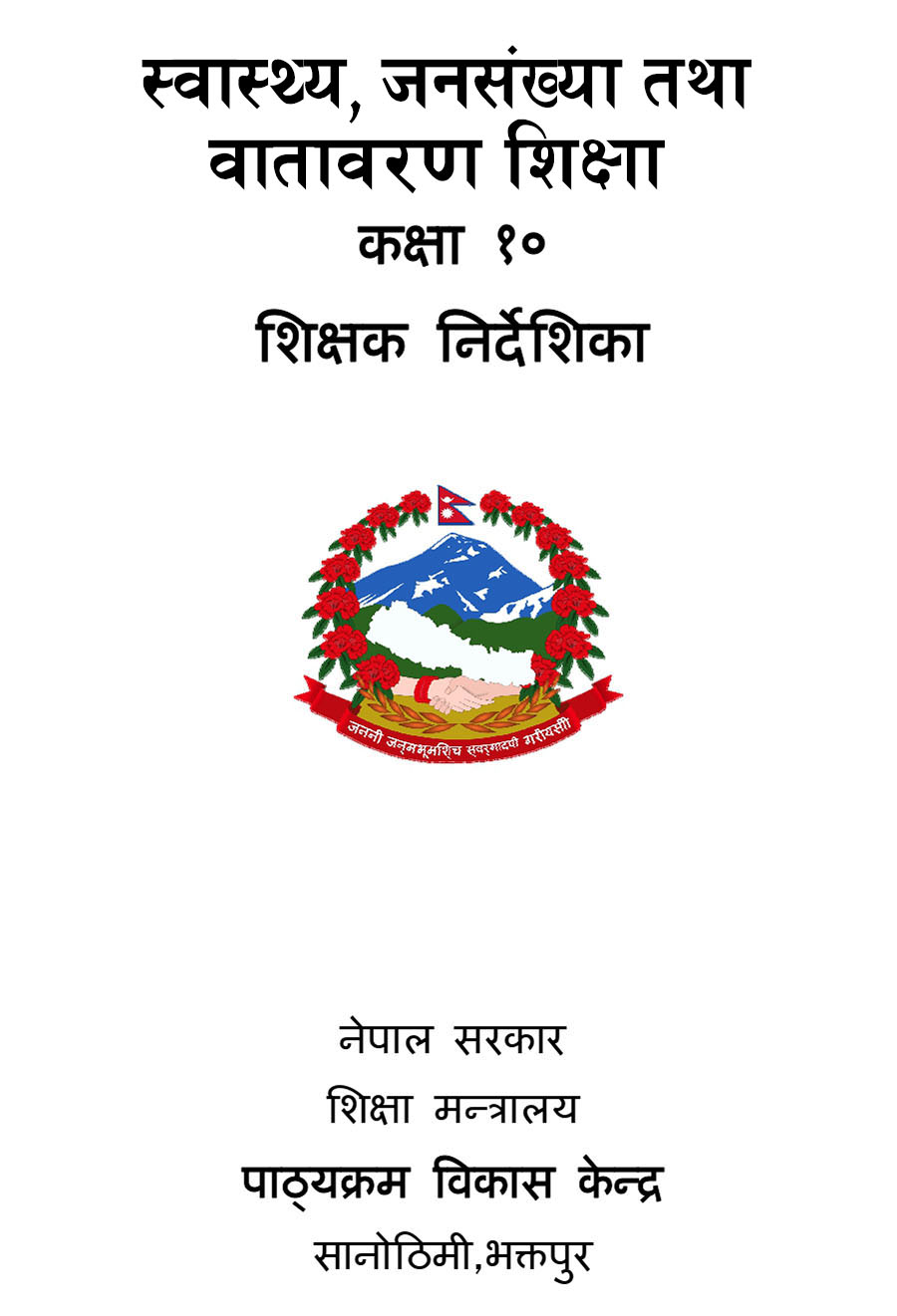 Teachers-Guide-Book-of-Health-Population-and-Environment-Education-HPE-Grade-10-SEE-Download-in-PDF