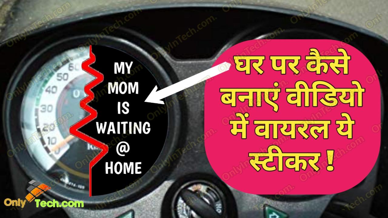 Jo bhi apni maa se pyaar krta hai wo is sticker ko jarur apni bike par lagvana chahega