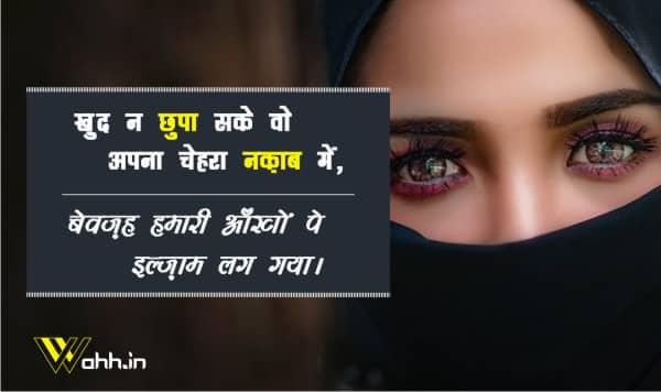 Romantic-Shayari-On-Eyes-in-Hindi