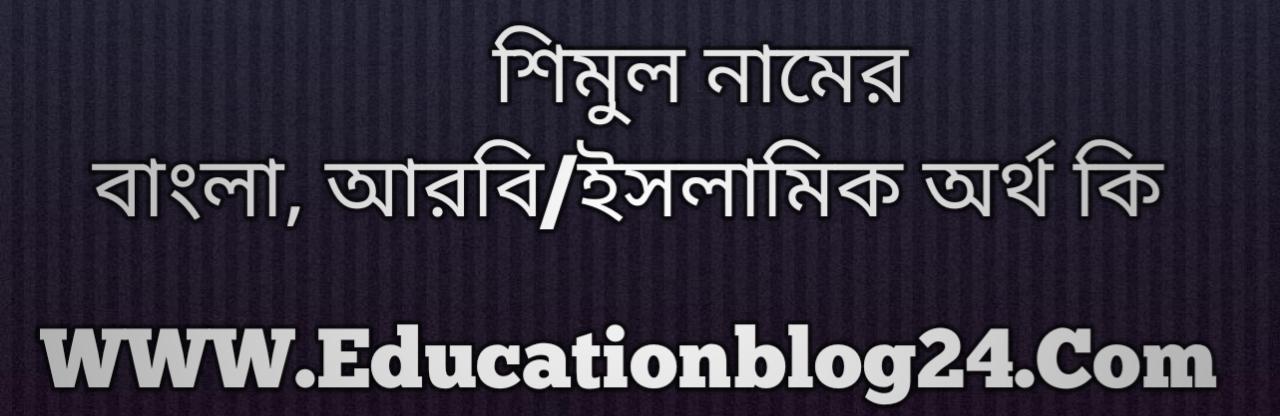 Shimul name meaning in Bengali, শিমুল নামের অর্থ কি, শিমুল নামের বাংলা অর্থ কি, শিমুল নামের ইসলামিক অর্থ কি, শিমুল কি ইসলামিক /আরবি নাম