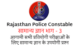 Rajasthan Police Constable GK Part - 3