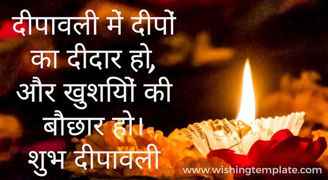 Subh Diwali 2020