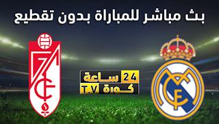 مشاهدة مباراة ريال مدريد وغرناطة بث مباشر بتاريخ 13-07-2020 الدوري الاسباني