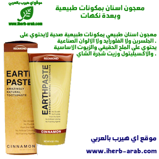 معجون اسنان بمكونات طبيعية وبعدة نكهات Redmond Trading Company, Earthpaste, Amazingly Natural Toothpaste, Cinnamon, 4 oz (113