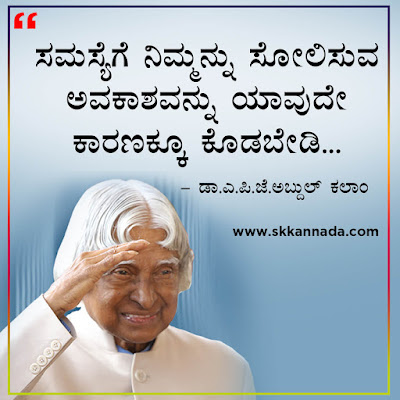 Best Quotes of Dr. A.P.J. Abdul Kalam in Kannada