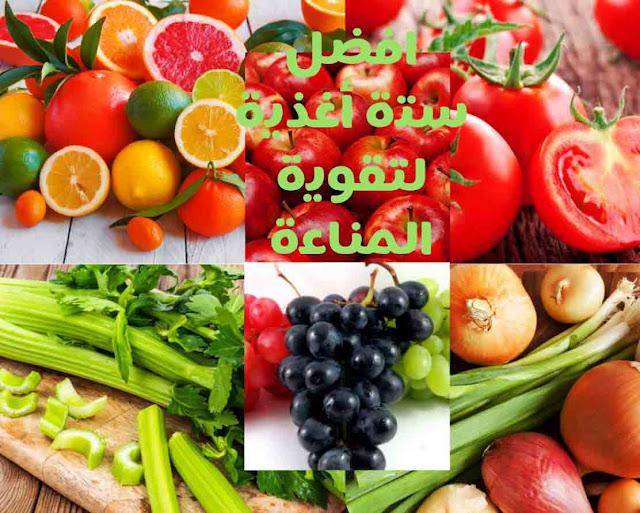 افضل واهم اغذية تقوى جهاز المناعة