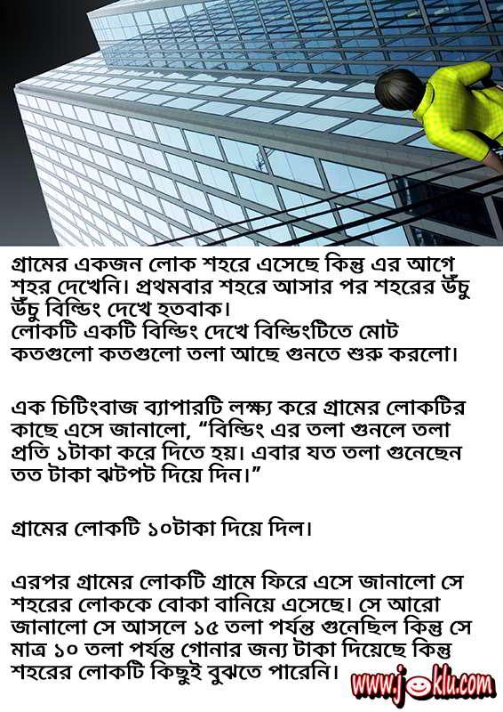 Town buildings story joke in Bengali