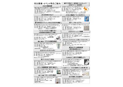 ミラクルニュース7、8月号