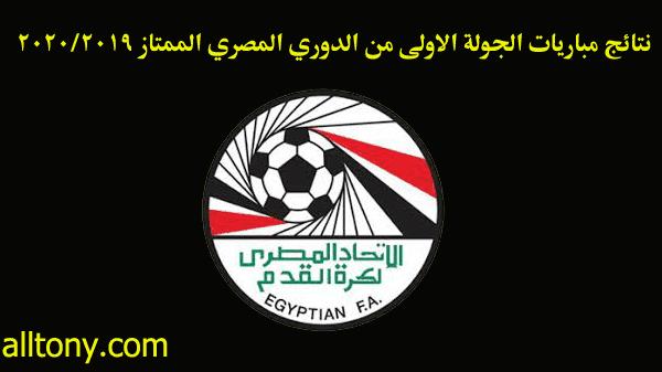 نتائج مباريات الجولة الاولى من الدوري المصري الممتاز 2019/2020