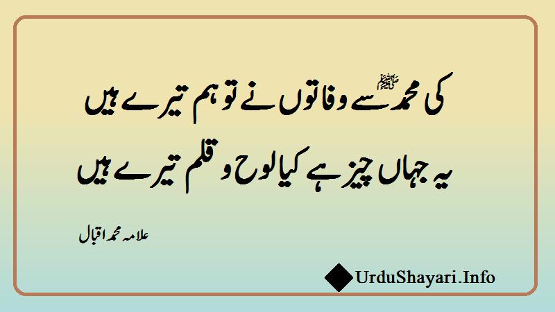 Ki Muhammad Se Wafa Tou Ne Beautiful Lines By Allama Iqbal - best poetry