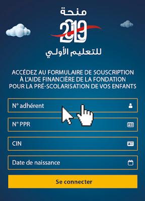 مؤسسة محمد السادس تكشف تفاصيل الاستفادة من منحة التعليم الأولي لأبناء منخرطيها