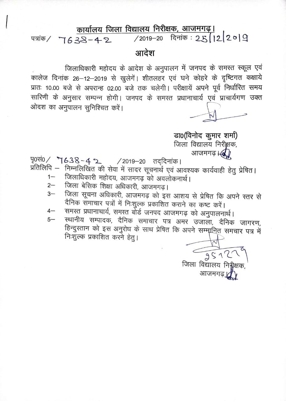 आजमगढ़ : जिले में 26 दिसंबर से खुलेंगे सभी विद्यालय, ठंड और कोहरे को देखते हुए नर्सरी से डिग्री स्तर तक की सभी कक्षाएं पूर्वान्ह 10 बजे से 2 बजे तक संचालित होंगी