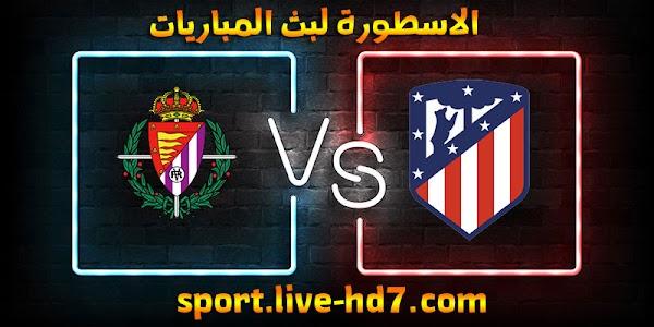 مشاهدة مباراة اتلتيكو مدريد وبلد الوليد بث مباشر الاسطورة لبث المباريات بتاريخ 05-12-2020 في الدوري الاسباني
