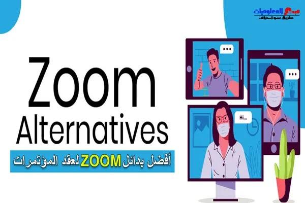 أفضل بدائل Zoom لعقد المؤتمرات عبر الفيديو في عام 2021