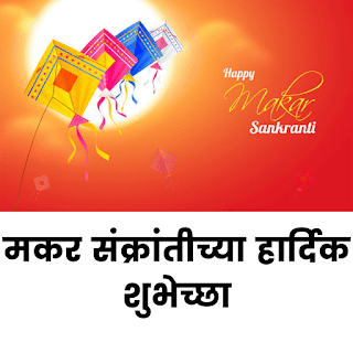 Makar Sankranti 2021 : Wishes, Status, Quotes, Messages, SMS & images in Marathi