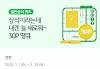 리브메이트 일반상식 퀴즈 125회차 정답 - X, 디 마케팅, ...